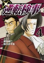 Ace Attorney Investigations 4 Manga