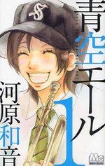 Aozora Yell 1 Manga