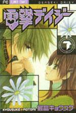 Dengeki Daisy 7 Manga