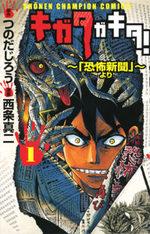 Kigata Gakita! 1 Manga