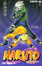 NARUTO - Hiden - Hyou no Sho - Official Fan Book #2 1 Guide