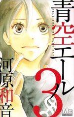 Aozora Yell 3 Manga