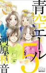 Aozora Yell 5 Manga