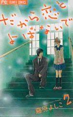 Dakara Koi to Yobanaide 2 Manga