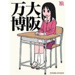 Osaka Banpaku 1 Manga