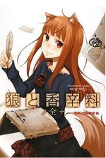 Spice and Wolf Official Guide Book 1