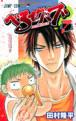 Beelzebub 7 Manga