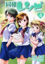 Dôsei Recipe 4 Manga