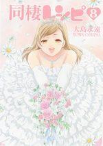 Dôsei Recipe 8 Manga