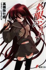 Shakugan No Shana 1 Light novel