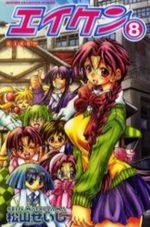 Eiken 8 Manga