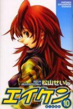 Eiken 10 Manga