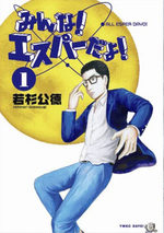Minna! Esper Dayo! 1 Manga