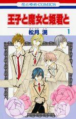 Le prince, la sorcière et les princesses 1 Manga