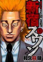 Shinjuku Swan 1 Manga