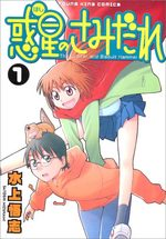 SAMIDARE, Lucifer and the biscuit hammer 1 Manga