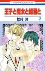 Le prince, la sorcière et les princesses 2 Manga