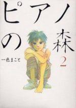 Piano Forest 2 Manga