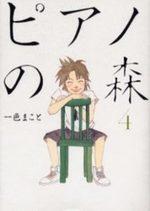 Piano Forest 4 Manga