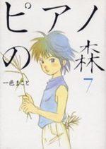 Piano Forest 7 Manga
