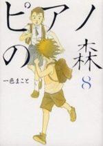 Piano Forest 8 Manga