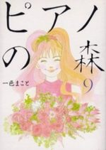 Piano Forest 9 Manga