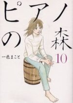 Piano Forest 10 Manga