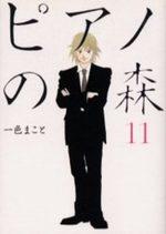 Piano Forest 11 Manga