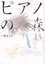 Piano Forest 13 Manga