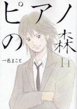 Piano Forest 14 Manga