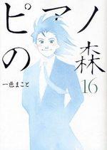 Piano Forest 16 Manga
