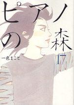 Piano Forest 17 Manga
