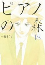 Piano Forest 18 Manga