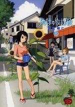 Chikyû no Houkago 2 Manga