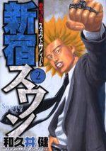 Shinjuku Swan 2 Manga