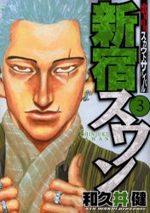 Shinjuku Swan 3 Manga