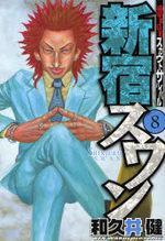 Shinjuku Swan 8 Manga