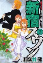 Shinjuku Swan 9 Manga