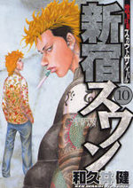 Shinjuku Swan 10 Manga