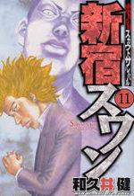 Shinjuku Swan 11 Manga