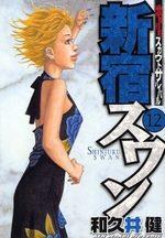 Shinjuku Swan 12 Manga