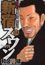 Shinjuku Swan 14 Manga