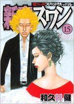 Shinjuku Swan 15 Manga