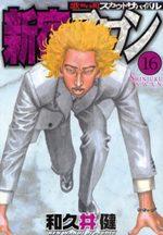 Shinjuku Swan 16 Manga