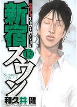Shinjuku Swan 17 Manga