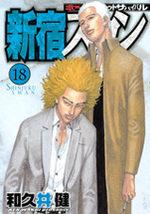 Shinjuku Swan 18 Manga