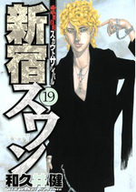 Shinjuku Swan 19 Manga