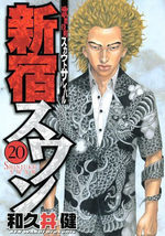 Shinjuku Swan 20 Manga
