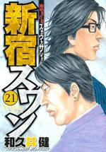 Shinjuku Swan 21 Manga