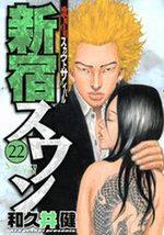Shinjuku Swan 22 Manga